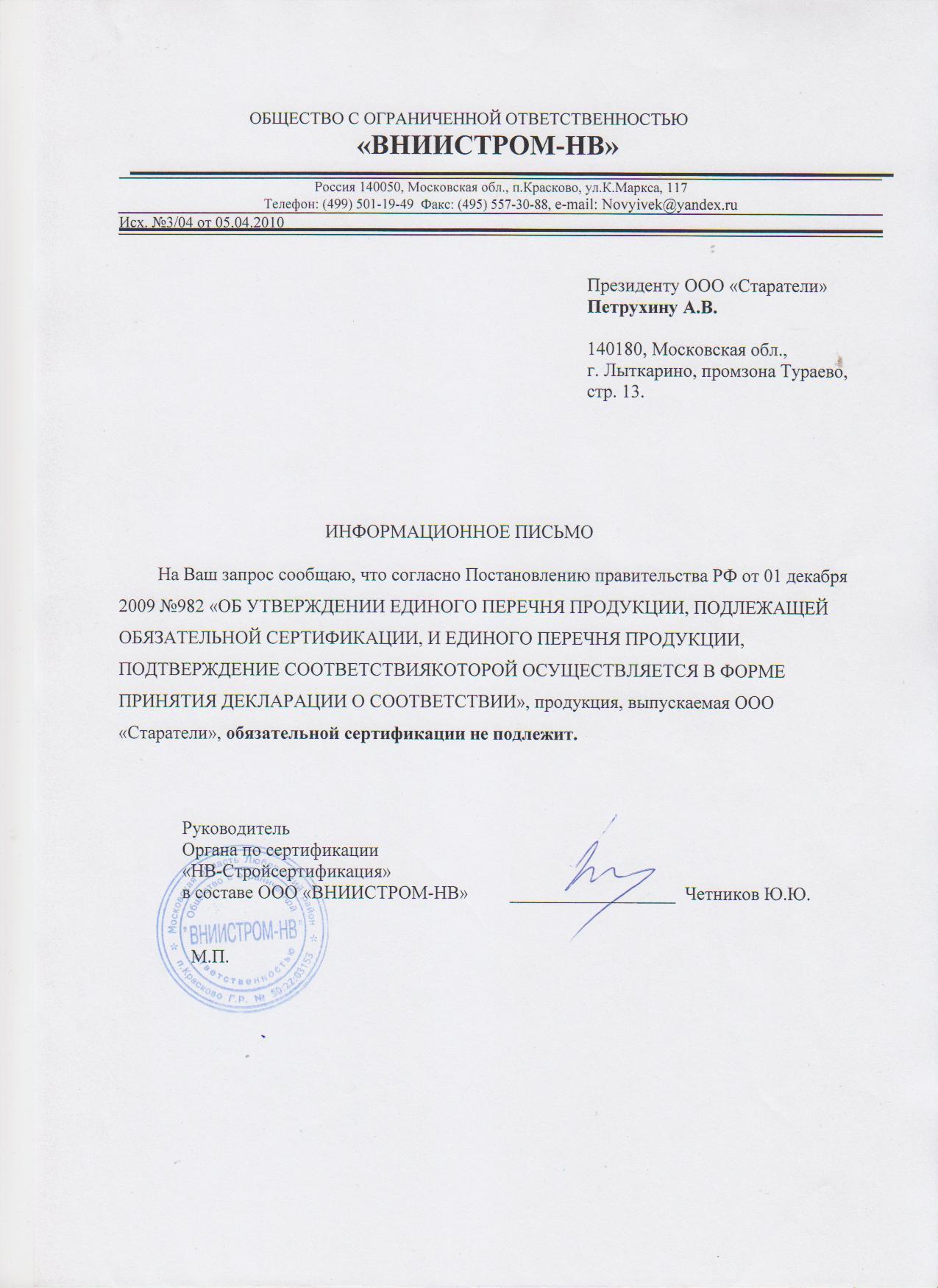 Грунтовка бетоноконтакт старатели сертификат соответствия бетоноконтакт применение hfc[jl